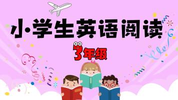 【公开课】小学生三年级英语阅读【金伟博】