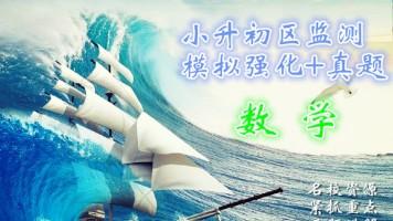 上海名校 小升初数学监测考强化课程(牛娃汇)