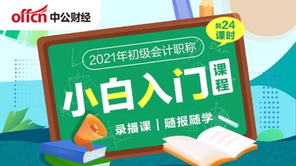 2021年初级会计小白入门课