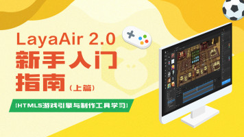 LayaAir 2.0新手入门指南(免费部分)【HTML5引擎与工具学习】