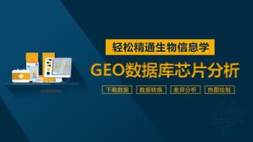 【益加医】生物信息学:GEO数据库芯片分析
