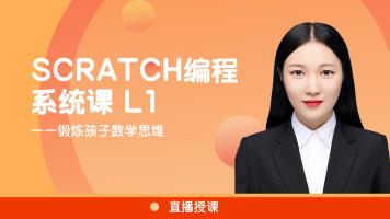 Scratch 编程系统课 L1(下)