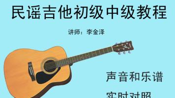 民谣吉他初级中级教程