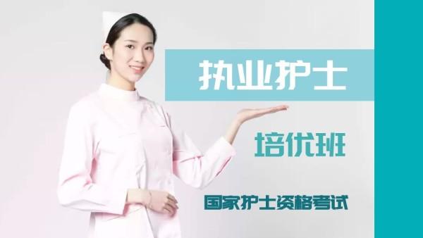 2021年国家护士执业资格考试【执业护士】特色培优班