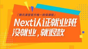 软件测试Next认证就业班第12期
