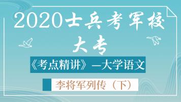 2020大专学历士兵考军校部队军考复习培训课程李将军列传(2)