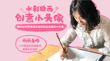 16节课教你网红的水彩小头像创作