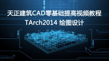 天正建筑CAD入门到提高视频教程