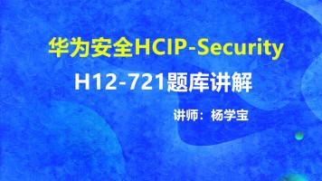 华为安全HCIP HCNP安全Security(H12-721) 题库讲解