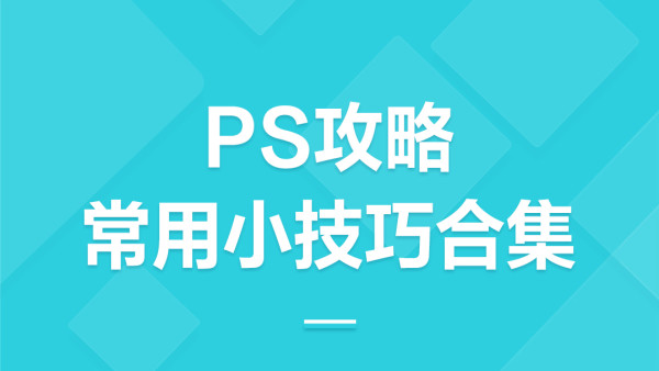PS美工入门基础课+证件照+海报+商业人像修图合成教程