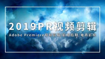 2019新版PR Adobe Premiere视频剪辑/影视后期/电商影视博瀚教育