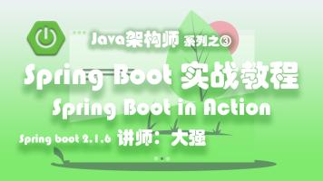 Spring Boot 2.X 实战教程