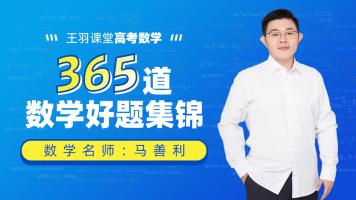 【2021高考数学】365道好题集锦-马善利数学