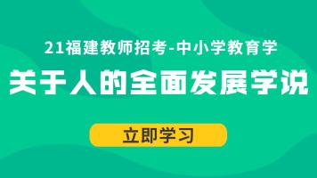 21福建教师招考中小学教育学:关于人的全面发展学说