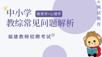 【福建教师招聘考试】21中小学教综常见问题解析