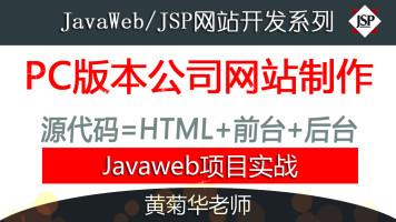 免费 JavaWeb实战项目:PC版本公司网站制作-基于intellij idea