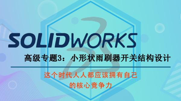SolidWorks高级专题三:小形状雨刷器开关结构设计