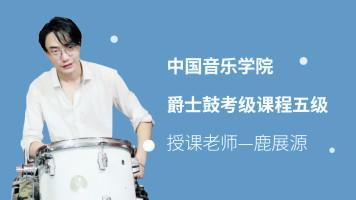 爵士鼓五级考级视频课——琴艺学中国音乐学院课程