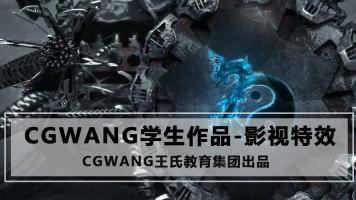 CGWANG学生作品·影视特效丨影视特效设计丨CGWANG王氏教育集团