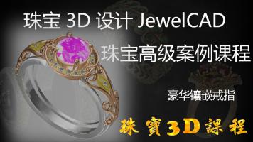 JewelCAD高级珠宝课程豪华镶嵌戒指