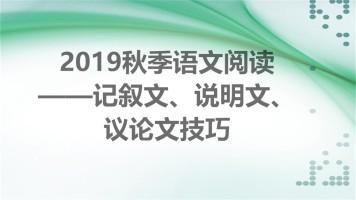 2019秋季语文阅读课(适合七八九年级)
