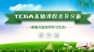 TCGA数据库挖掘差异分析生存分析