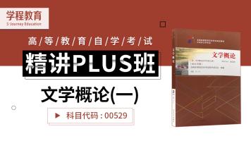 自考00529文学概论(一) 精讲PLUS班【学程教育】