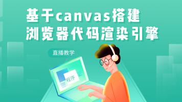 基于canvas搭建浏览器代码渲染引擎