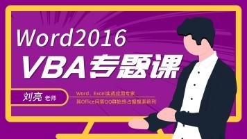 Word 2016   VBA 批量插入图片