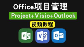 project/visio/outlook视频教程 office项目管理pmp培训 在线课程