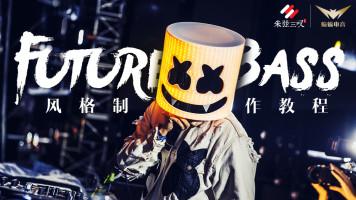 【电音制作教程】Future Bass风格制作教程【蝙蝠电音课堂】
