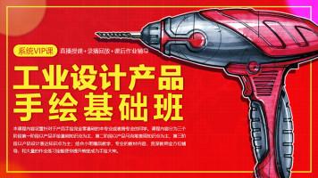 工业产品设计手绘马克笔基础实战班【卓尔谟教育】