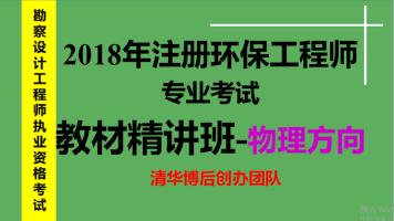 2018年注册环保工程师(专业考试)-教材精讲班-物理方向