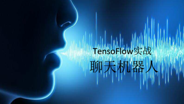 TensorFlow玩转机器翻译与聊天机器人