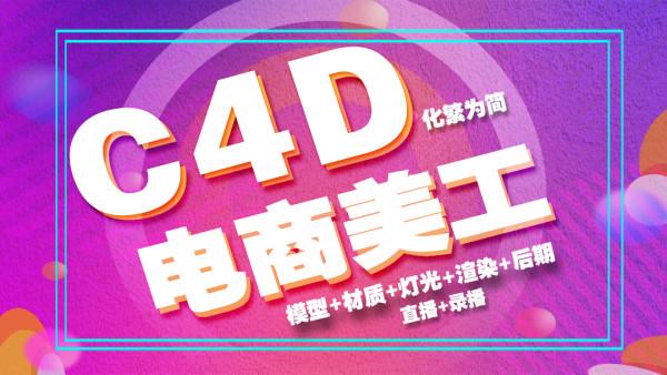 C4D电商美工精英班/PS美工/平面设计/三维立体字