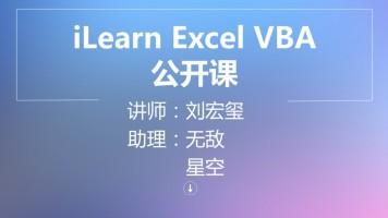Excel 通过实例讲解VBA字典和递归