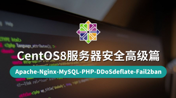 【云知梦】CentOS8服务器安全高级篇