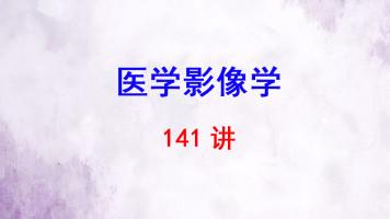 南方医科大学 医学影像学 吴元魁 145讲