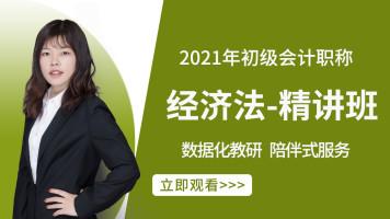 2021年初级经济法基础精讲班