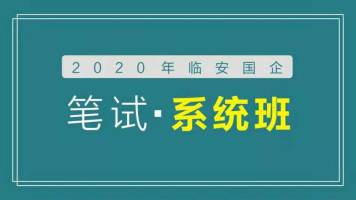 2021年临安国企招聘笔试系统班