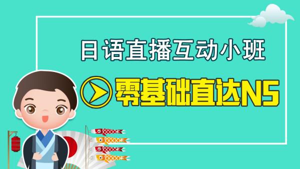 日语初级N5学习班—鸿鹄梦【日语】在线课堂