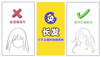 角色长发层次造型的绘画讲解【漫画教程】【板绘教程】