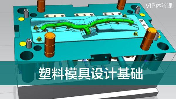 CAD模具设计2D排位结构强化班