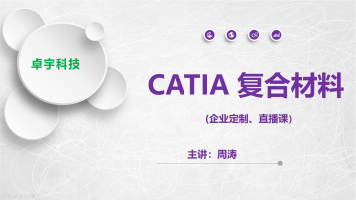 CATIA复合材料