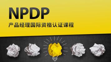NPDP产品经理国际资格认证课程 产品开发专项技能 【思博盈通】