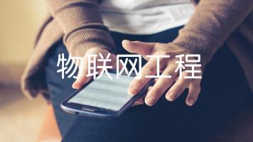 【物联网工程专业】