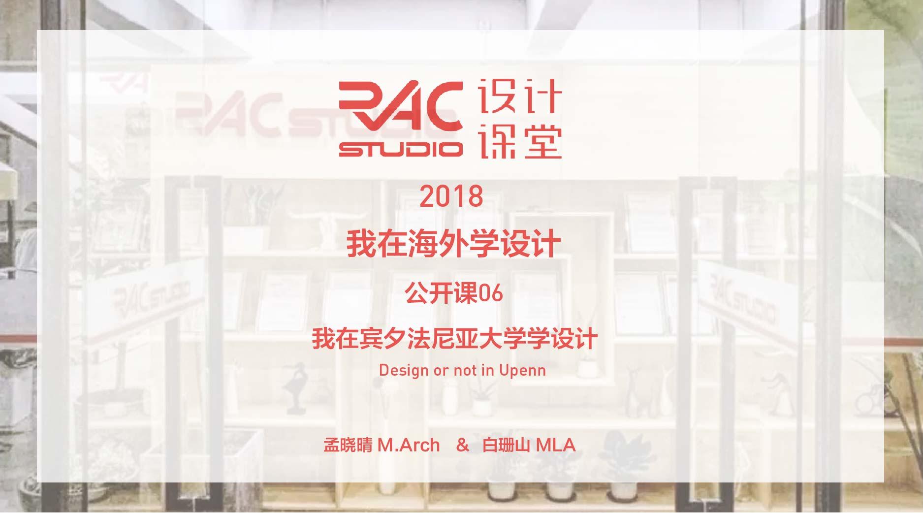RAC设计课堂 2018公开课06-我在宾夕法尼亚大学学建筑/景观设计