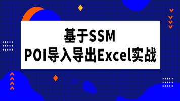 基于ssm整合开发基础实战之poi导入导出excel