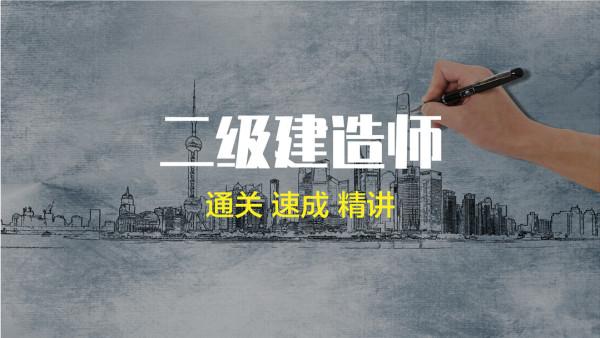 二级建造师管理与实务机电公路建设法规市政公用工程