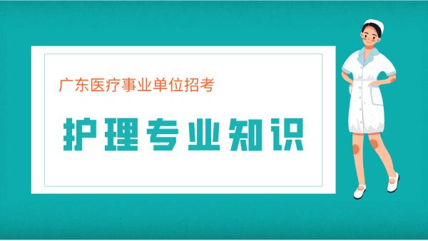 广东省医疗事业单位招考-护理专业知识